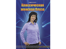 """Видео курс """"Классическая женская блуза"""""""