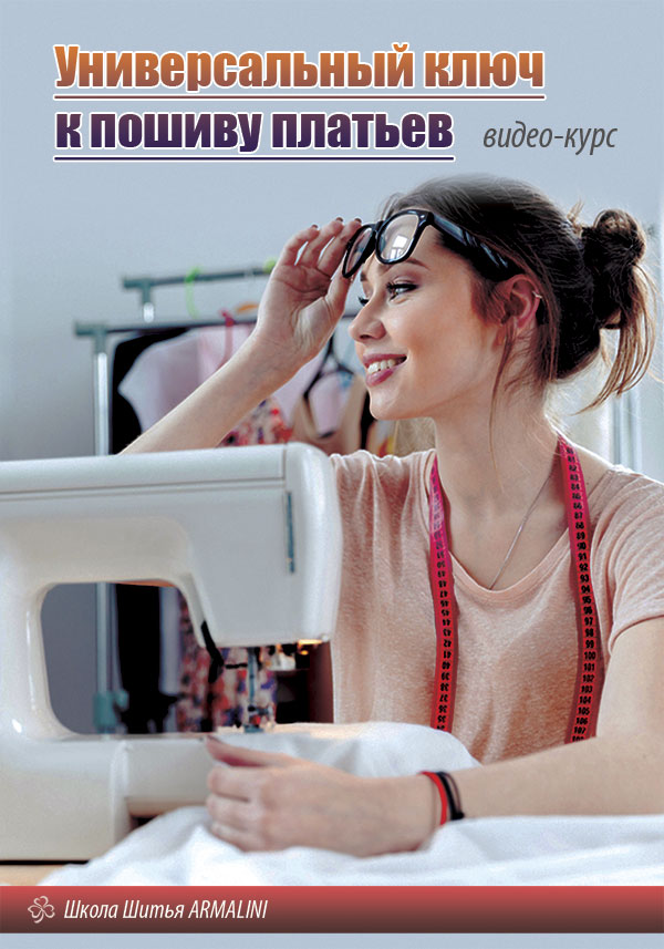 Видео-курс по пошиву платья