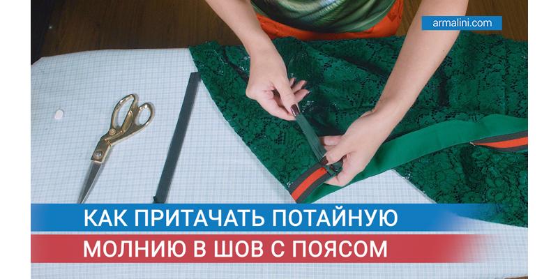 4. Как вшить потайную молнию в шов с поясом
