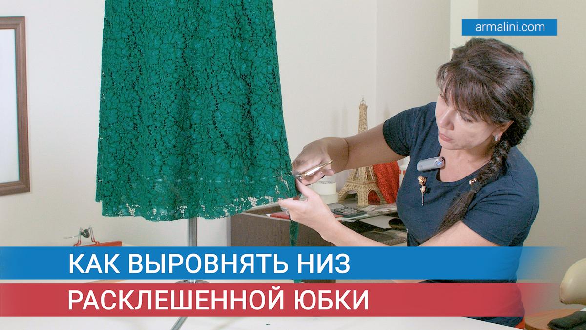 6. Как выровнять низ расклешенной юбки