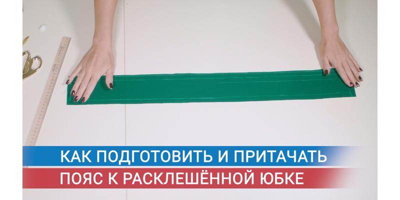 3. Как подготовить пояс и притачать его к юбке