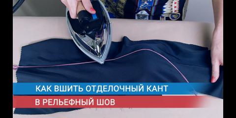 Как вшить отделочный кант в рельефный шов