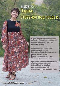 """Видео курс """"Платье отрезное под грудью"""""""