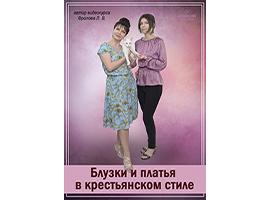 """Видео курс """"Блузки и платья в крестьянском стиле"""""""