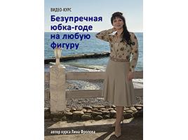 """Видео курс """"5 платьев с красивой изнанкой"""""""