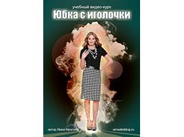"""Видео курс """"Юбка с иголочки"""""""