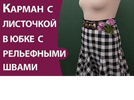 Карман с листочкой в юбке с рельефными швами