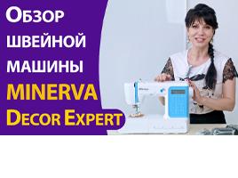 Обзор швейной машины Minerva Decor Expert