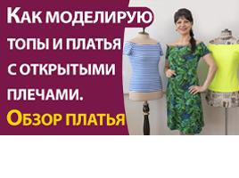 Как моделирую топы и платья с открытыми плечами. Обзор платья по вашим просьбам.