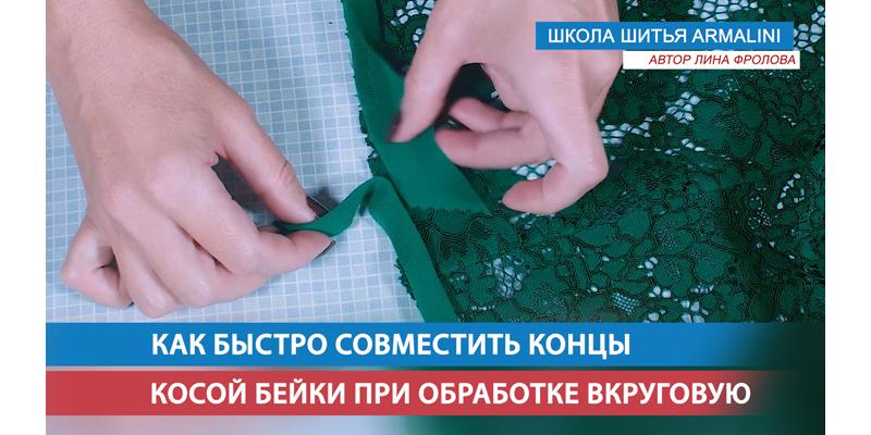 Как быстро и точно соединить концы косой бейки при обработке вкруговую