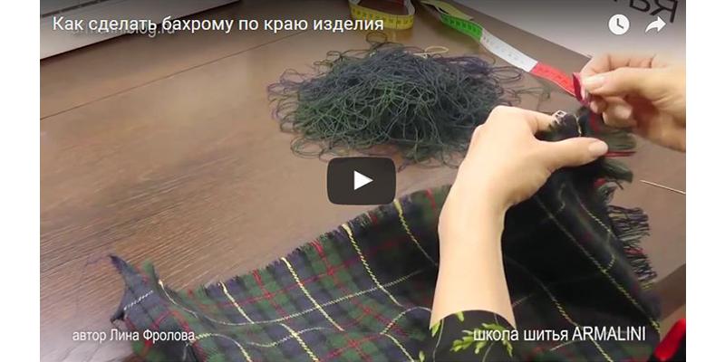 Видео-урок: Как сделать бахрому по краю изделия