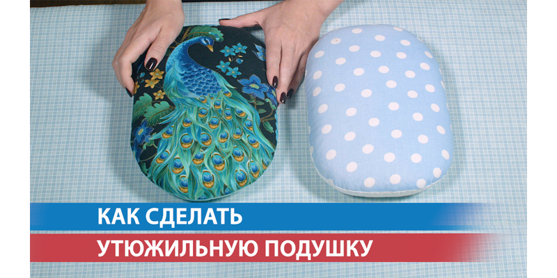 Утюжильная подушка своими руками