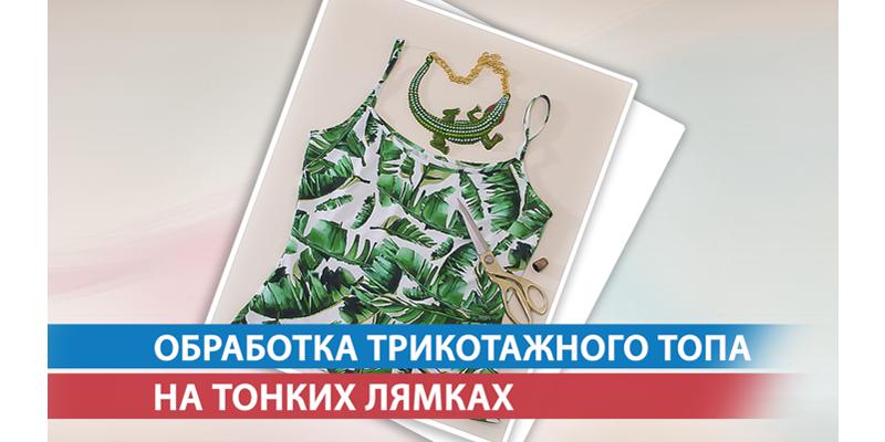 Обработка трикотажного топа или платья на узких лямках