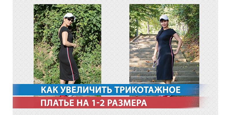 Как увеличить размер трикотажного платья