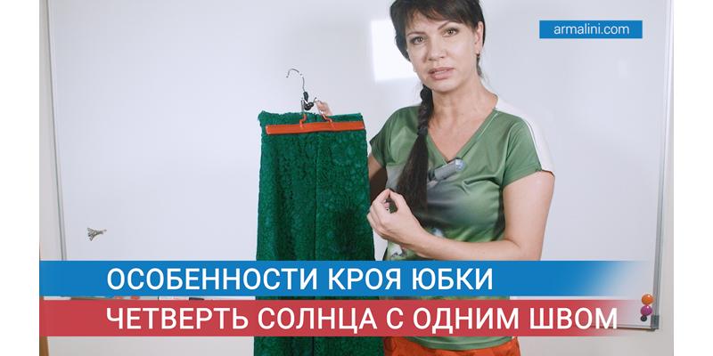 2. Особенности кроя юбки четверть солнца с одним швом