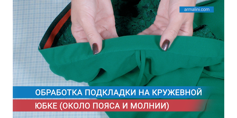 5. Обработка подкладки на кружевной юбке (около пояса и молнии)