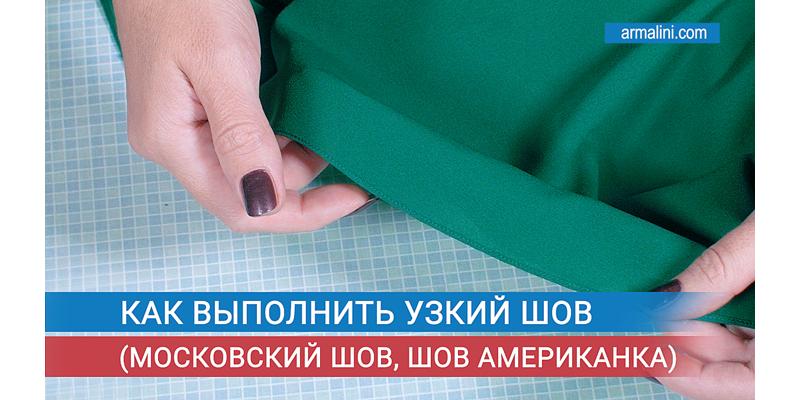 Как выполнить подгибку узким швом (московский шов, шов американка)