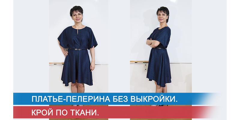 Платье-пелерина без выкройки. Крой по ткани