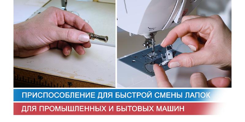 Приспособление для быстрой смены лапок для промышленных и бытовых швейных машин
