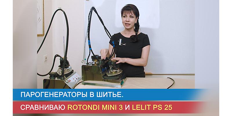 Парогенераторы швейные. Сравниваю Rotondi MINI 3 и Lelit PS 25