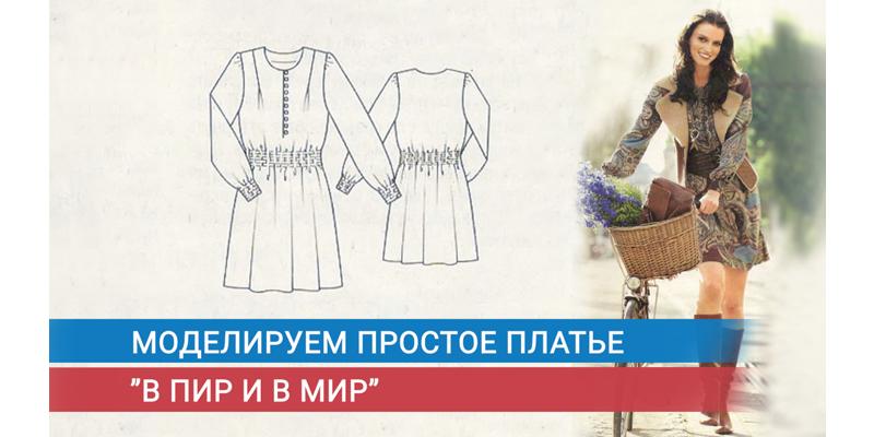 Моделирование простого платья, популярного среди заказчиков