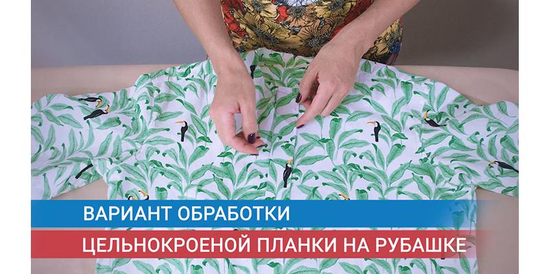 Вариант обработки цельнокроеной планки рубашки