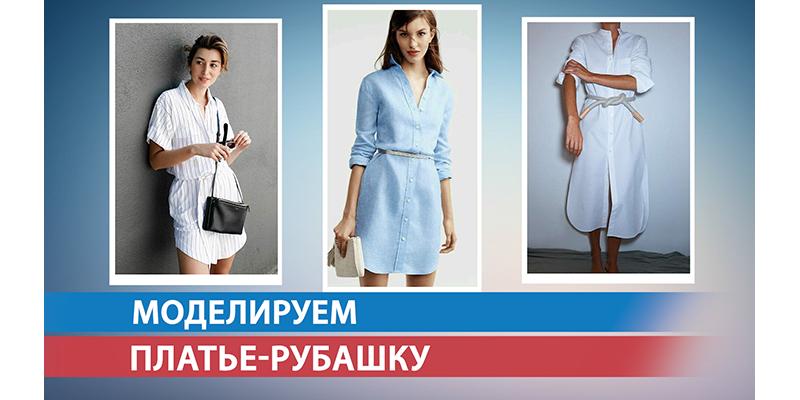 Моделирование платья-рубашки