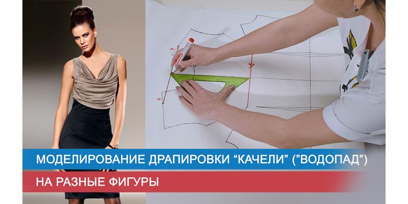 Моделирование драпировки «качели» («водопад») для разных фигур
