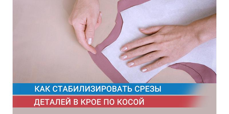 Как стабилизировать срезы деталей в крое по косой